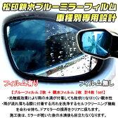【松印】 親水ブルーミラーフィルム 車種別専用設計 モビリオスパイク GK1/GK2 後期