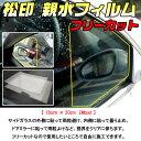 【松印】 親水ドアミラーフィルム フリーカット 18x20cm 2枚 スカイラインクーペ V36/V35スカイラインクロスオーバー J50スカイラインセダン V36/V35スカイラインハイブリッド V37など