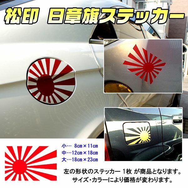 【松印】日章旗/旭日旗 ステッカー1 カラー豊富 サイズ 小 中 大 給油口 フューエル スイフト ZC11/ZC21/ZC72/ZC32 ZD11/ZD21 ZD72スプラッシュ XB32スペーシア MK32Sスペーシアカスタム MK32S