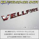 【松印】エンブレムフィルム タイプ1★ヴェルファイア H20...