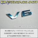 【松印】エンブレムフィルム エンブレムステッカー タイプ6★グレードエンブレムなど アルファード V6 H30