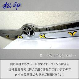 【松印】エンブレムフィルム エンブレムステッカー タイプ1★車名エンブレム用 ヴォクシー R80