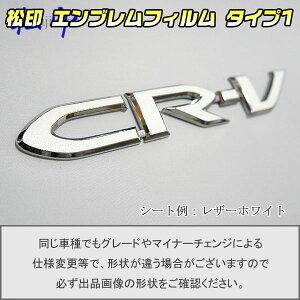 【松印】エンブレムフィルム タイプ1★CR-V RE3/RE4車名エンブレム用 エンブレムステッカー
