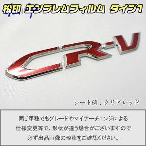 【松印】エンブレムフィルム タイプ1★CR-V RM1/RM4車名エンブレム用 エンブレムステッカー