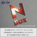 【松印】エンブレムフィルム タイプ1★N-BOX NBOX ...