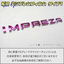 【松印】エンブレムフィルム タイプ1★インプレッサ GT/GK車名エンブレム用 エンブレムステッカー