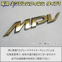 【松印】エンブレムフィルム エンブレムステッカー タイプ1★車名エンブレム用 MPV LY3P