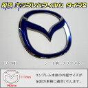 【松印】エンブレムフィルム エンブレムステッカー タイプ2★メーカーエンブレム用 MPV LY3P
