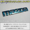 【松印】エンブレムフィルム タイプ6★MPV LY3P MAZDA 14.6 グレードエンブレムなど エンブレムステッカー