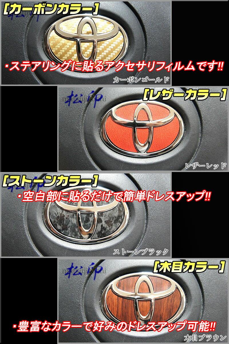 【松印】ステアリングエンブレムステッカー カー...の紹介画像3