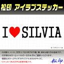 【松印】アイラブステッカー I LOVE ステッカー カラー豊富 サイズ多数 オーダー希望文字変更可能 シルビア S13/S14/S15