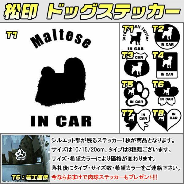 【松印】ドッグステッカー 肉球ステッカー付き マルチーズ Maltese 3サイズ 8タイプ 60カラー以上 犬種 猫種 In Car cat dog 乗ってます デカール 切り抜き シール シルエット ペット