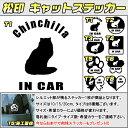 【松印】キャットステッカー 肉球ステッカー付き チンチラ Chinchilla 3サイズ 8タイプ 60カラー以上 犬種 猫種 In Car...