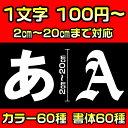 【松印】 一文字ステッカー 60字体 60色 オーダー キューブ Z10/Z11/Z12 クリッパー U70V バサラ U30 等