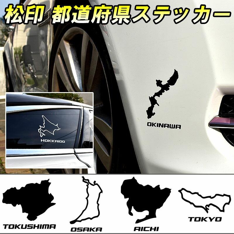 【松印】 都道府県ステッカー 3サイズ 2タイプ 60色 アウディ A1 8X A3 8L/8P/8V A5 8T/F5 Q5 8R/FY 等