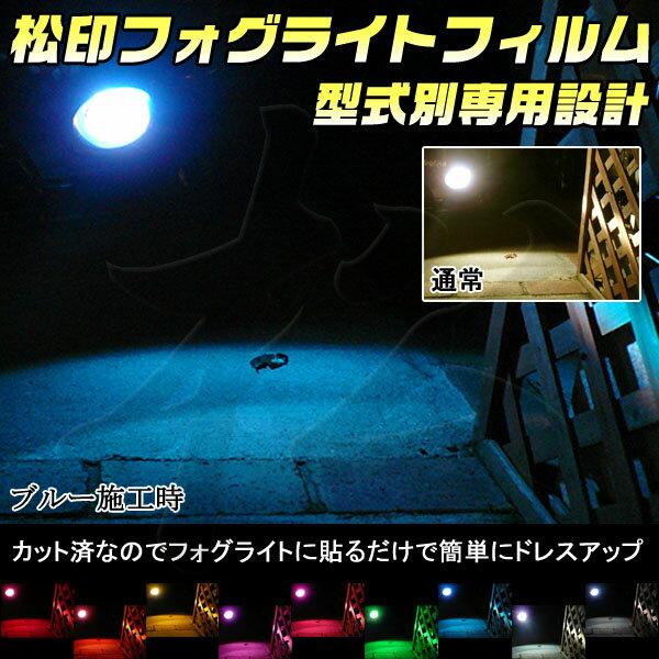 【松印】フォグライトフィルム/フォグランプフィルム貼るだけで簡単カスタマイズ!! カローラフィールダー E160 フォグライト型式:KOITO12-580