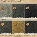 **Basic wool tweed**(ベーシック ウールツイード)※148cm幅 ウール70%・ポリエステル22%・ ナイロン4%・アクリル4%