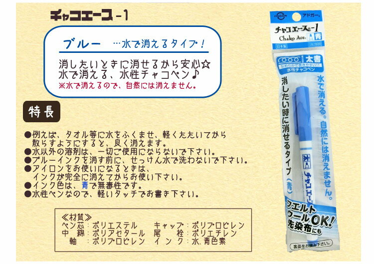 チャコエース-1≪水性チャコペン≫【太書】フェ...の紹介画像3