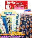 ★福袋企画★マツケの冬のビッグバザール!【数量限定】男の子向きハギレセット!!