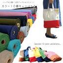 バッグや入園・入学グッズにオススメ!!カラー10番キャンバス♪※108cm幅 コットン100%