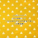 人気の和柄シリーズ~SANKAKU*MONYO~(三角文様)≪CBプリント≫※108cm幅 コットン100%|布マスク 生地 黄色 布 和柄 市松模様 甚平 浴衣 三角 ハンカチ 鱗文様 うろこもんよう|