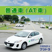 【予約番号:115802】普通車【AT車】【合宿免許】【フリーシングル】赤湯校【入校日4月24日】