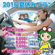 普通車【MT車】【合宿免許】夏休みプラン
