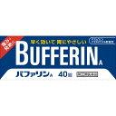 【第(2)類医薬品】ライオン バファリンA 40錠【hl_mdc1216_bufferin】