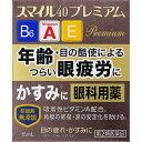 【第2類医薬品】ライオン スマイル40 プレミアム 15ml