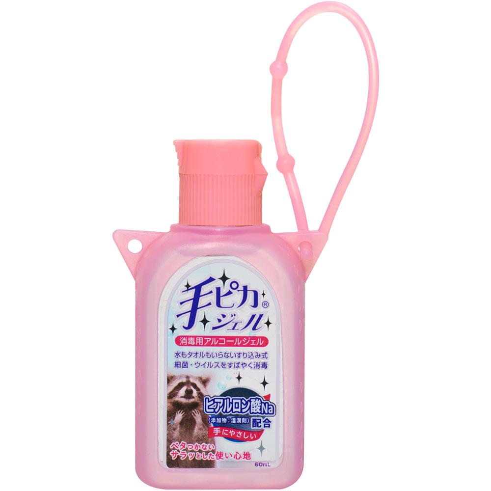 健栄製薬 手ピカジェルおでかけホルダー付きピンク 60ml (医薬部外品)