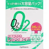オフテクス O2デイリーケアソリューション 240ml×2