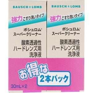 ボシュロム・ジャパン スーパー クリーナー
