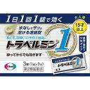 【第2類医薬品】エーザイ トラベルミン1 (3錠)