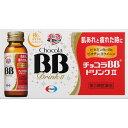 【第3類医薬品】エーザイ チョコラBB ドリンクII 50m...