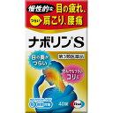 【第3類医薬品】エーザイ ナボリンS 40錠【point】