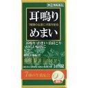 【第(2)類医薬品】奥田製薬 奥田脳神経薬(M) 340錠