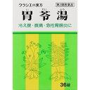 【第2類医薬品】クラシエ薬品 胃苓湯エキス錠クラシエ 36錠...