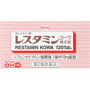 【第2類医薬品】興和 レスタミンコーワ糖衣錠 120錠