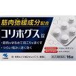 【第(2)類医薬品】小林製薬 コリホグス 16錠