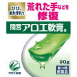 【第3類医薬品】小林製薬 間宮アロエ軟膏 90g