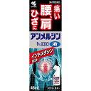 小林製薬 アンメルシン1%ヨコヨコ 46ml