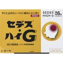 【第(2)類医薬品】塩野義製薬 セデス・ハイG 6包