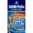 【第3類医薬品】 ゼリア新薬工業 コンドロビーアップ錠 90錠【point】