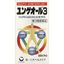 【第3類医薬品】第一三共ヘルスケア ユンゲオール3 60カプセル【point】