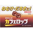 【第3類医薬品】第一三共ヘルスケア カフェロップ 12粒