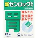 【第2類医薬品】第一三共ヘルスケア 新センロック散剤 12包...