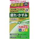 【第3類医薬品】ライオン スマイルコンタクトEX ひとみリペア マイルド 13ml