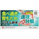 【第3類医薬品】シオノギヘルスケア ベリチーム酵素 9包