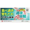 【第3類医薬品】シオノギヘルスケア ベリチーム酵素 27包