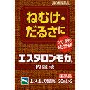 【第3類医薬品】エスエス製薬 エスタロンモカ内服液 30ml×2本